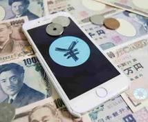ネットビジネス入門♪【資金0円】から短期で稼げます 初心者、ノースキルでも【30日で20万以上稼いだ】方法伝授♪