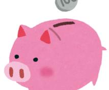 空いている時間を使って稼げる方法を教えます お小遣いを稼ぎたい、欲しいものがある方