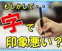 仕事で好印象を得るペン字全10回の練習法を教えます ラブレターにも使える練習法、書道歴30年師範が教えます。