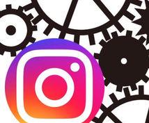 インスタグラム【自動いいね機能】作ります 24時間Instagramが働き続けます!(値下げしました)