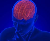 発達障害、知的障害、精神障害の原因を霊視で探ります 「現在の治療法で良いのか?」「本当に〇〇障害なのか?」など
