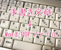 手書き→パソコンでの文章作成を代行します 資料・案内文などをWordやPDFファイルで作りたい時に