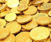 金運を倍にアップしてお金がザクザク貯まります 「宇宙のエネルギーを一点集中照射してお金の流れを加速します」