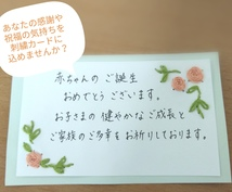 """心温まる手書きの文字で、あなたの想いを代筆致します 優しい手書き文で大切な方へあなたの""""想い""""を伝えませんか?"""