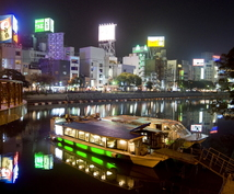 福岡を満喫するプランを考えます 福岡の転勤、接待、旅行、デートなどを楽しみたいあなたへ