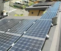 太陽光発電ってホントにいいの?