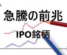 IPOで株価急騰の前兆を見つけて買う方法を教えます 副業にもおすすめ!上場後に見るべき3つのポイント