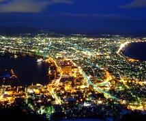 函館に住んでみて良いこと悪いことお教えします