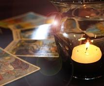 プロがリーディングチェック&占術相談のります タロット、オラクル、易…鑑定のセカンドオピニオンも受付。