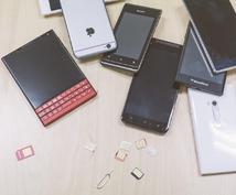 PC・スマートフォンの使い方や不具合を解決します!