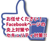 セキュリティー対策します Facebookページのセキュリティー対策
