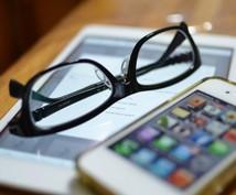 スマートフォンに関しての疑問、お答えします 『突然のスマホのトラブル解消。豆知識など知りたい時に』