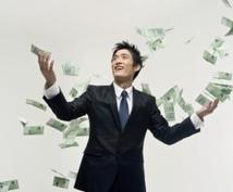 楽して簡単に稼ぐ方法教えます 稼ぎたいけど時間がない人におすすめ!