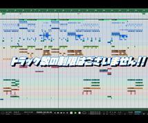 作曲・編曲 格安であなたの一曲製作いたします オリジナル曲が欲しい方へ!限定価格で作曲いたします!
