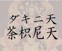 豊川稲荷のスーパーダキニテンの波動霊符差し上げます カミソリのような切れ味であなたの願い事を叶えます!