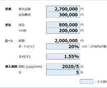 ローン金利を計算し、支払い総額と利息を概算します ローンの支払い総額と利息支払い分を簡単に計算します!