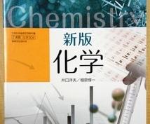 【現役薬学生が】高3までの理科や化学教えます。
