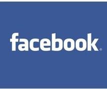 facebookページでお困りの方へ。設定、運営、なんでもアドバイスします!