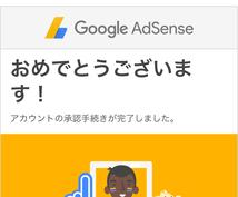 1からGoogleアドセンス合格までサポートします なにも知らない所から一発合格の私が丁寧にサポートします