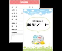 防災ノートを準備して家族情報・避難所を共有できます 防災士が作った防災ノートで家族情報を記録しよう!
