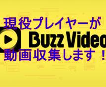 バズビデオ用の動画を収集します 動画集めが苦手な方、タイトルを考えるのに悩んでいているかた