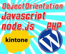 ソースコード解読、ロジックカスタマイズ承ります phpやjavascriptのファイル、DBアカウント等必須