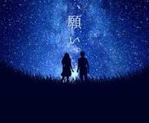 七夕限定【白魔術+超究極おまじない代行】致します 一緒に奇跡を体験しませんか?【無料遠隔ヒーリング付き】