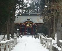 三峰神社等へ神職が代理参拝いたします 関東随一のパワースポットへ貴方の願いをお伝えいたします。