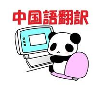 日本語→中国語翻訳(中国語ネイティブ)承ります 自然な中国語で、伝えたい内容が正確に読者に伝わる!