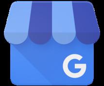 Googleマイビジネス代行登録します 店舗ビジネスをしているオーナー様!登録方法分からない方必見!