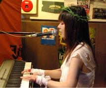 女性ボーカル、デモ曲仮歌・オリジナル曲の歌入れします