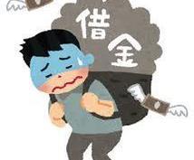 リボ払いや借金の返済方法の最強ノウハウ教えます 借金地獄から抜け出して今後こそ自由になろう!