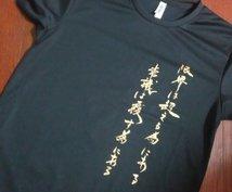 部活のTシャツの字書きます!