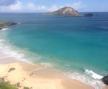 ハワイ旅行を計画中の方へ。プラン作成お手伝いします ハワイ旅行に関する不安解消!目的にあったプランニング!