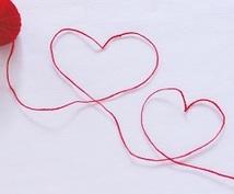 あなたの恋愛運を占います 片想い、両想い、出逢い 様々なシーンで占わせていただきます