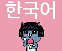 韓国語でお手伝いさせて頂きます 韓国在住日本人女性です、どんなことでもご相談ください!