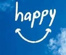 どうしていいかわからない…そんな悩みを解決します 幸せの可能性は無限にありますよ。そのことを忘れないでね。