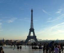 フランスでワーホリをされる方へ、経験談等、情報提供します。(現在パリにてワーホリ中です。)
