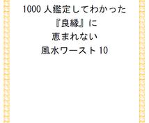 良縁に恵まれない風水ワースト10教えます 1000人鑑定してわかったこと☆約2500文字の読み物です