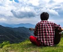 あなたの新曲を作ります 新しい気分でレパートリーを増やしたいシンガーソングライターへ