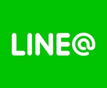 LINE@ページを作成いたします。※アカウント開設・店舗情報テキスト記述まで