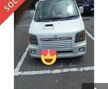 車の査定が0円だった方。売却のアドバイスします 実際に売却した経験をもとに!愛車を少しでも高く売ろう♪
