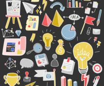 成功をイメージ「ビジネスアイデア30個」提供します ★起業・新規事業・事業拡大を目指す上ビジネスマンにオススメ‼