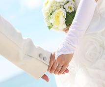 彼の【結婚観占い】ます 彼の本音・彼との未来が気になるあなたへ