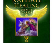 悩み事をオラクルカードで占います 何種類かのオラクルカードでアドバイスを伝えます。