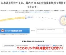【ゲーム参加者限定】 Dropbox無料記憶容量を最大7Gプレゼント!
