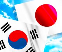 スピーディーな日→韓 韓→日翻訳承ります 500字前後 2~3時間で完成!