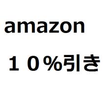 amazon最大10%引で購入する方法教えます amazonの商品を最大10%引で購入