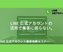 LINE公式アカウント開設と配信を動画で解説します LINE公式アカウントの著者が教える完全保存版動画です!