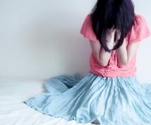 別れた悲しみ・傷ついた苦しみ、お悩み伺います 失恋・恋の裏切りの悲しみから、毎日涙が止まらないあなたへ